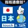 指指通會話 臺灣華語-日本  touch&...
